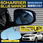 ハリアー 60系 専用 ブルーミラーセット ZSU60 ZSU65 AVU65 サイドミラー  ドアミラー トヨタ