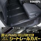 ヴェルファイア アルファード 30系 シートレールカバー 4本1セット 軟質PVC VELLFIRE ALPHARD 送料無料