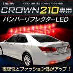 LED リアバンパー リフレクター クラウン 210系 適合 TOYOTA CROWN