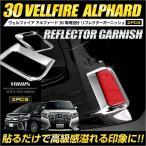 ヴェルファイア 30系 Z/ZA/ZR アルファード 30系 S/SA/SR  メッキ トヨタ リア リフレクター ガーニッシュ 2PCS