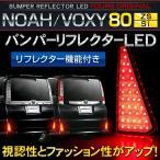 ヴォクシー ノア 80 ZS Si適合 LED リアバンパー リフレクター TOYOTA VOXY NOAH 80 トヨタ