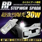 ステップワゴン RP T20 バックランプ わくわくゲート専用 超爆光 30W