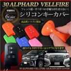 ヴェルファイア アルファード 30系 専用 シリコン スマートキーカバー (1個) トヨタ キーケース シリコン アンチダスト加工  6色