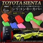 シエンタ 専用 SIENTA シリコン スマートキーカバー (1個) トヨタ キーケース シリコン アンチダスト加工  6色