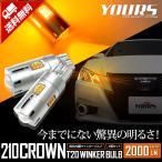 クラウン 210 ウィンカーセット メタルクラッド抵抗 50w 4個1セット+ T20 ピンチ部違い 60連仕様