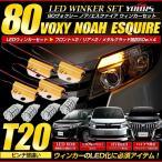 ヴォクシー ノア 80 ウィンカーセット 抵抗 50w 4個1セット+世界初 T20 ピンチ部違い 60連仕様 [アンバー]4個1セット