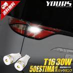 エスティマ 50系 バックランプLED マイナーチェンジ後専用[平成28年6月〜]  CREE LED使用 2本1セット 強烈30W TOYOTA