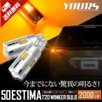 エスティマ 50 ウィンカーセット ACR50・ACR55 マイナー後(平成28年6月〜) 抵抗 4個1セット+ T20 ピンチ部違い 60連仕様