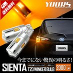 シエンタ LED ウィンカーセット 170系 NCP170 175・NSP170・NHP170 抵抗 4個1セット+ T20 ピンチ部違い 60連仕様