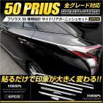 ショッピングプリウス プリウス 50系 メッキ サイドリアガーニッシュセット×6PCS ZVW50 ZVW51 ZVW55