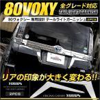 ヴォクシー 80 専用 メッキ  テールライトガーニッシュ×2PCS ABS製 鏡面メッキ仕上げ TOYOTA