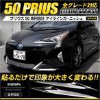 プリウス 50系 メッキ アイラインガーニッシュ×2PCS ZVW50 ZVW51 ZVW55 高品質ABS採用
