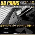プリウス 50 フロントピラーカーボンカバー×2PCS ZVW50 ZVW51 ZVW55 高品質ABS採用 メッキ