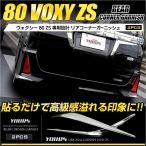 ヴォクシー 80 メッキ ZS専用 リアコーナーガーニッシュ×2PCS  TOYOTA  VOXY トヨタ