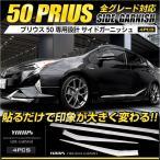 ショッピングプリウス プリウス 50系 メッキパーツ オリジナルサイドドアガーニッシュ×4PCS ZVW50 ZVW51 ZVW55 ステンレス