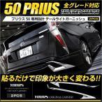 プリウス 50系 メッキ  テールライトガーニッシュ×2PCS ZVW50 ZVW51 ZVW55