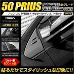 プリウス 50 フロント リア ピラー カーボンカバーセット [セット割] ×4PCS ZVW50 ZVW51 ZVW55 サイド 高品質ABS採用 メッキ