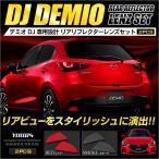 デミオ DJ系 マツダ リア リフレクター レンズ カバー 2PCS