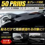 ショッピングプリウス プリウス 50系 メッキ  ミラーガーニッシュセット×6PCS ZVW50 ZVW51 ZVW55 リア ミラー 高品質ABS採用