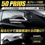 プリウス 50系 専用 メッキ ミラーガーニッシュ 上部×2PCS ZVW50 ZVW51 ZVW55 ミラー 高品質ABS採用