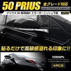 プリウス 50系 専用 メッキ ミラーガーニッシュ 下部×4PCS ZVW50 ZVW51 ZVW55 ミラー 高品質ABS採用