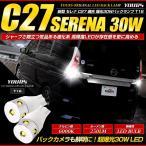 セレナ C27 バックランプ LED T16専用 LED バルブ 30w 無極性 バックランプ CREE 日産