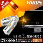 セレナ C27 ウィンカーセット NISSAN 抵抗 4個1セット+ T20 LEDバルブ  ピンチ部違い 60連仕様