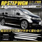 ショッピングステップワゴン ステップワゴン スパーダ RP 専用 メッキパーツ サイドガーニシュ[4PCS] RP3 RP4 サイド ステンレス