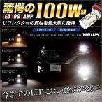 フォグランプ LED 100W級 H8 H11 H16 HB3 HB4 対応 CREE LED採用 2個セット 期間限定 500円引き