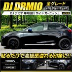 デミオ DJ系 メッキ サイドガーニッシュ[4PCS] 外装品 カスタム パーツ マツダ
