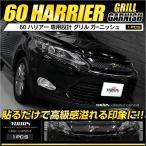 ハリアー 60 メッキ グリル ガーニッシュ×1PCS ZSU60W ZSU65W  送料無料 ステンレス