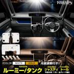 ルーミー タンク ジャスティ トール LED ルームランプ セット M900A M910A 専用設計 新チップ トヨタ