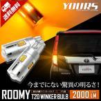 ルーミー ROOMY ウィンカーセット 抵抗 4個1セット+ T20 LEDバルブ  ピンチ部違い 60連仕様