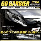 ハリアー 60 専用 アイライン ガーニッシュ 2PCS ZSU60W ZSU65W 送料無料 ABS