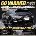 ハリアー 60 専用 リアウイングサイド ガーニッシュ 2PCS ZSU60W ZSU65W 送料無料 ABS