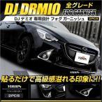 デミオ DJ系 メッキ フォグガーニッシュ[2PCS] 外装品 カスタム パーツ マツダ