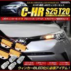 C-HR ウィンカーセット 50W 抵抗 4個1セット T20 ピンチ部違い S25 LEDバルブ 60連仕様