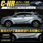 C-HR CHR 専用 メッキ サイドガーニッシュ×4PCS ZYX10/NGX50 高品質ステンレス採用