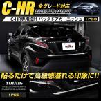C-HR CHR 専用 メッキ バックドアガーニッシュ 1PCS ZYX10/NGX50 高品質ステンレス採用
