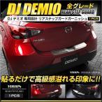 デミオ DJ 系専用 メッキ リアステップガードガーニッシュ 1PCS 外装品 マツダ [予約販売]