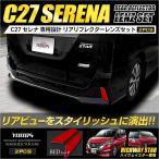 セレナ C27 ハイウェイスター専用 リフレクターレンズカバー 2PCS [レッド] 外装品