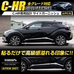 C-HR CHR 専用 メッキパーツ サイドガーニッシュ×6PCS ZYX10/NGX50 ステンレス