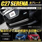 セレナ C27 専用 メッキパーツ バックドア ガーニッシュ 1PCS ハイウェイスター ステンレス