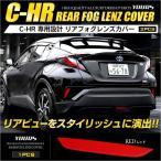 C-HR CHR 専用 リアフォグレンズカバー 1PCS [レッド] 外装品 送料無料