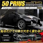 ショッピングプリウス プリウス 50系 専用 メッキパーツ ICONIC STYLE サイドスカート 専用ガーニッシュ 2PCS