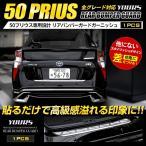 ショッピングプリウス プリウス 50系 専用 メッキパーツ オリジナル リアバンパーガードガーニッシュ 1PCS ステンレス