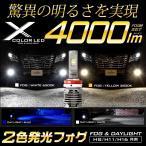 ショッピングLED LED フォグランプ & デイライト キット LEDバルブ H8 H11 H16 左右合わせて4000lm フォグ 1年保証