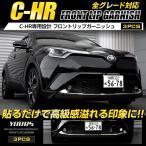 C-HR CHR 専用 メッキパーツ フロントリップガーニッシュ 3PCS  高品質ステンレス採用 カバー トヨタ