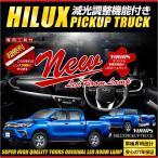 TOYOTA ハイラックス GUN125  HILUX LED ルームランプ  ピックアップ トラック 専用設計