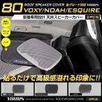 ヴォクシー ノア 80 エスクァイア 専用  天井スピーカーカバー2PCS インテリア パネル 高品質ステンレス トヨタ